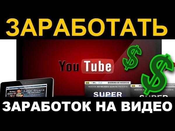 Заработать на видео трейлеры с CashTube Make money