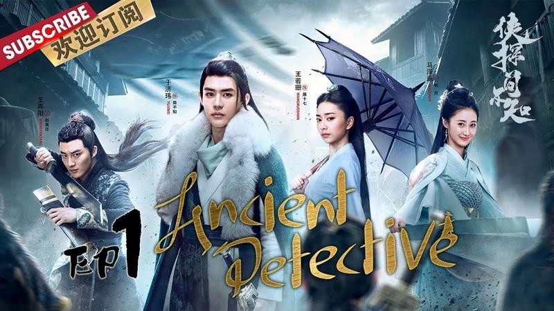 ENG SUB Ancient Detective EP1 Yu Jiwei Wang Yanyang Wang Ruoshan Ma Zehan Du Yafei