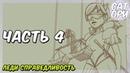 ЛЕДИ СПРАВЕДЛИВОСТЬ 4 ЧАСТЬ Леди Баг и Супер Кот SatoriComix, Selena, ZanoZa, Скип Комикс