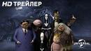 Семейка Аддамс 12 трейлер The Addams Family