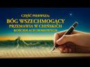Film dokumentalny Kościoła Boga Wszechmogącego Ukazanie się i dzieło Boga Wszechmogącego (część 1)
