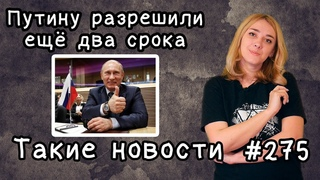 Путину разрешили ещё два срока. Такие новости №275