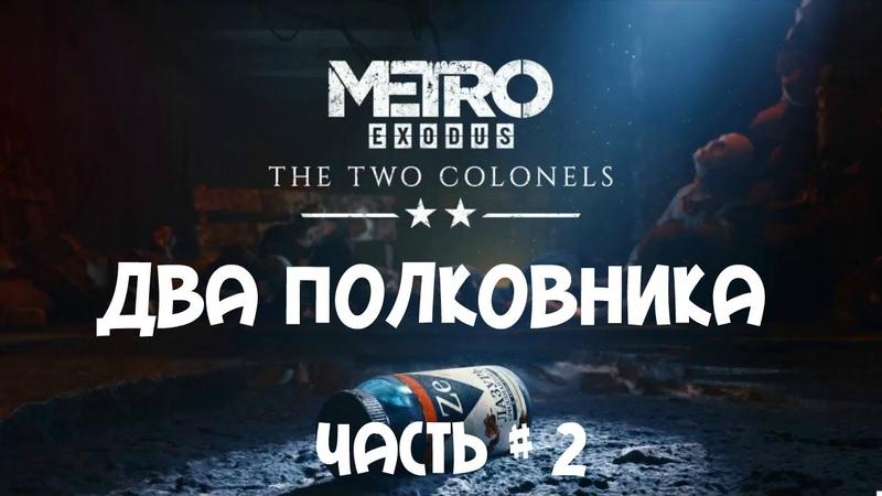Прохождение Метро Исход: Два полковника — Часть 2: Все обречены ✪ [HD|PC|60fps|Let's Play]