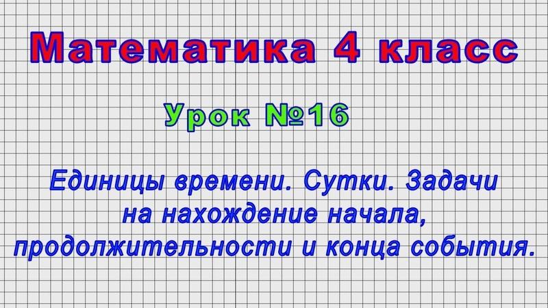 Математика 4 класс Урок№16 Единицы времени Сутки Задачи на нахождение начала и конца события