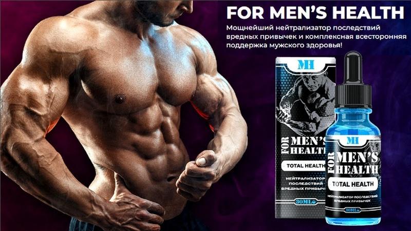 FOR MEN'S HEALTH Нейтрализатор последствий вредных привычек и поддержка мужского здоровья