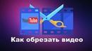 Как обрезать видео в редакторе Ютуб. Сокращение ссылок. Анекдот в тему
