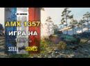 AMX 13 57 - ИГРА НА 100% ПОБЕД