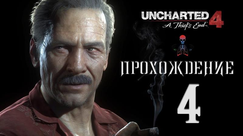 Прохождение Uncharted 4 Путь вора Двенадцать башен и Спрятано у всех на виду