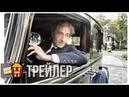 ГУДИНИ ТВ Русский трейлер 2014 Новые трейлеры