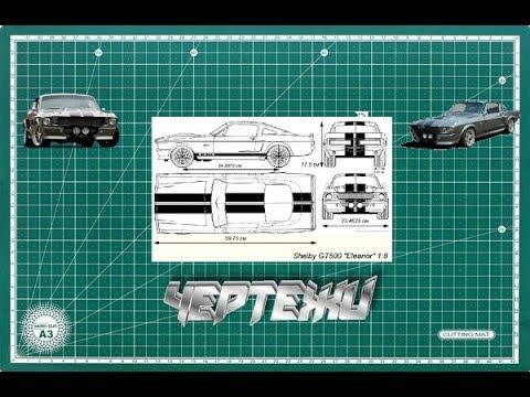 №1l Создание чертежей l Shelby GT500 Eleanor из фанеры 🛠 l