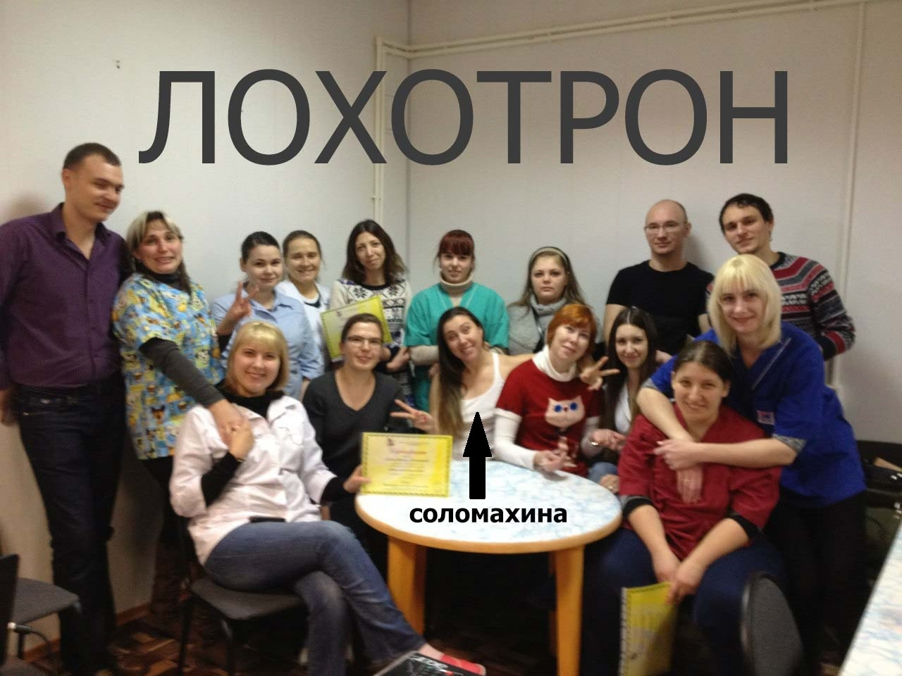 18+ ВЕТЕРИНАРА-ОФТАЛЬМОЛОГА Л.СОЛОМАХИНУ (г.ВОРОНЕЖ)— ОБХОДИТЬ СТОРОНОЙ!!!, изображение №13