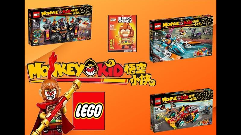 Lego MONKEY KID втора волна наборов
