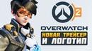 Новые Утечки по Overwatch 2 фейк или реальность ► Трейсер и лого ► Overwatch новости от Sfory