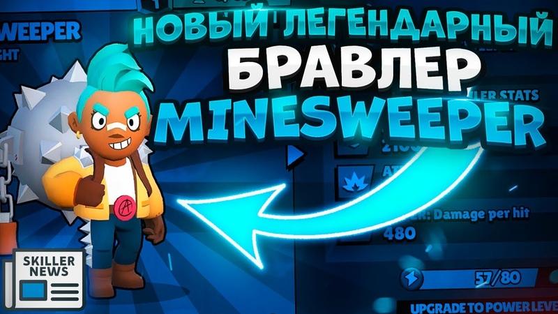 Новый Легендарный Персонаж Minesweeper. Концепт. Skiller News9. Brawl Stars