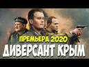 Фильм 2020!! - Диверсант. Крым (1-2 серия) @ Русские Военные Фильмы 2020 Новинки HD 1080p 4k