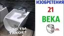 ЛЮТЫЕ ПРИКОЛЫ ИЗОБРЕТЕНИЯ 21 ВЕКА УГАРНЫЕ МЕМЫ