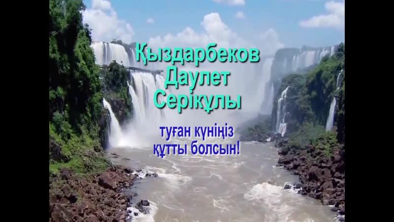 Сазды сәлем Қыздарбеков Даулет Серікұлы