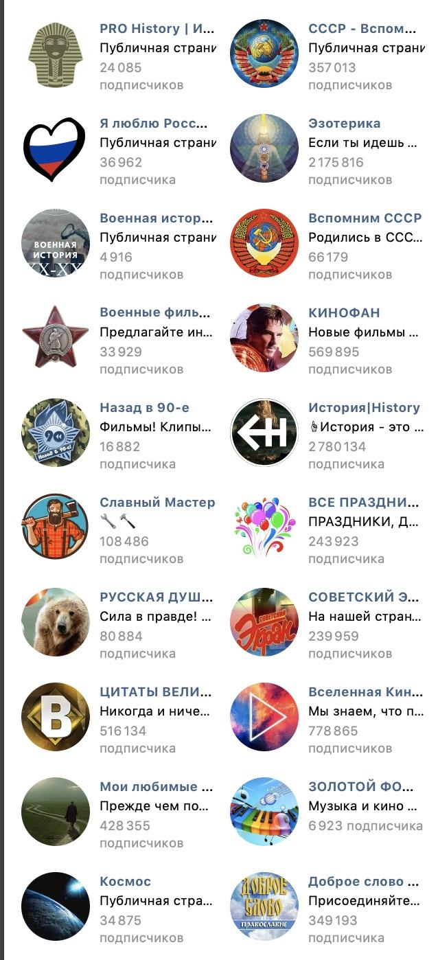 «Слава России» и её сквернословие, изображение №30