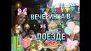 Вечеринка в поезде Празднуем день рождения Эмили