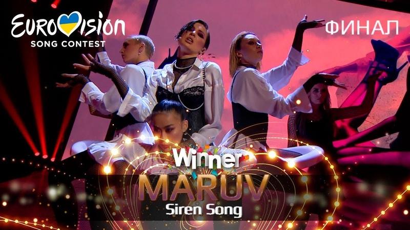 MARUV Siren Song Bang Финал Национального отбора на Евровидение 2019