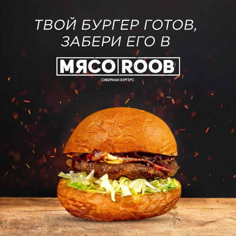 Кейс: открытие и продвижение бургерной «МЯСОROOB», изображение №35