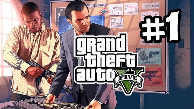 Прохождение Grand Theft Auto V (GTA 5) — Часть 1: Ограбление в Людендорфе