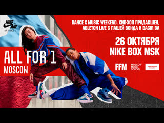 Nike all for 1 dance x music weekend — лекция от паша вонда и bagir ba