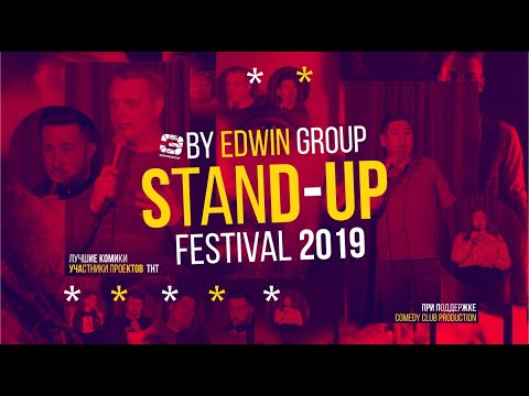 Stand Up фестиваль Edwin Group (2019)
