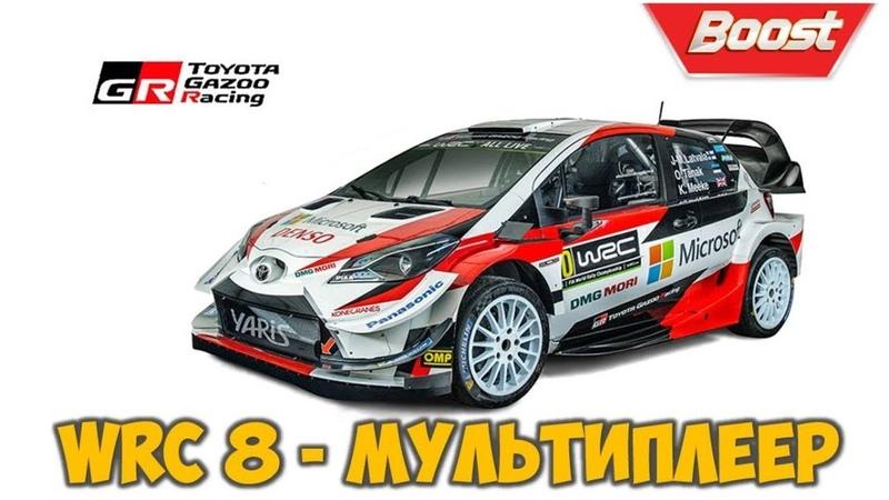 WRC 8 мультиплеер 👉 Гонки в онлайне по сети 🎮 Racing game multyplayer