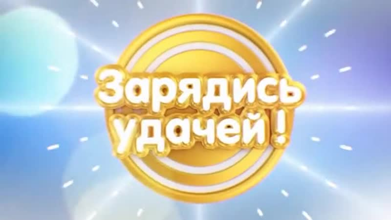 Заставка программы Зарядись удачей! (НТВ, 2018-2019)