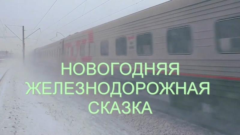 Новогодняя железнодорожная сказка