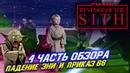 Обзор фильма Месть ситхов. 3 эпизод Звёздных войн 4 часть. Приказ 66