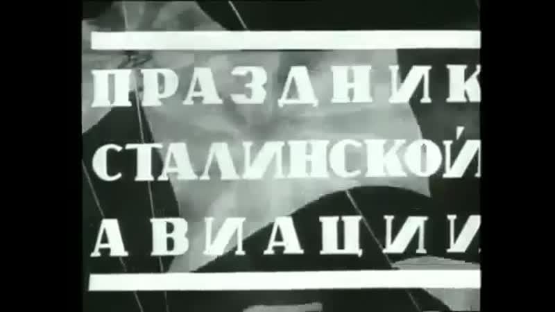 Праздник сталинской авиации 1940 документальный фильм
