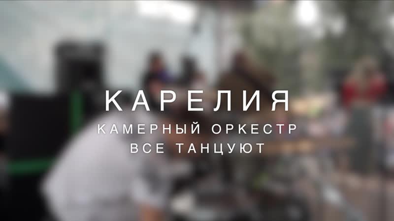 Карелия - Все танцуют - live - 07.09.2019.