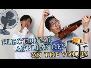 [rus sub] шарады - электроприборы   electrical appliance sounds on the violin - twosetviolin