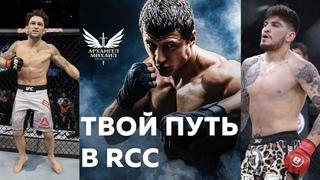 Мед. отстранения после UFC FN 165, новый проект для бойцов от RCC, следующий бой Диллона Даниса
