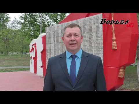 Праздничное обращение Главы Калачёвского района Петра Харитоненко