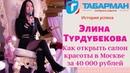 Как открыть салон красоты в Москве за 40 000 рублей без гражданства и кредитов