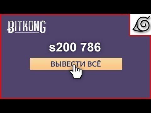 Как заработать 200 000 САТОШИ Заработок БИТКОИНА в интернете без вложений! | BITKONG | BITCOIN