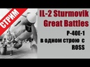 IL 2 Sturmovik Great Battles лечу на Р 40 с РОССами