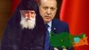 АРМАГЕДОН рат који ускоро почиње пророчанство Пајсија Светогорца на руском