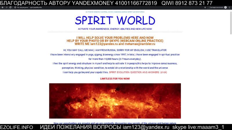 AMAZING PRACTICE SPIRIT EVOLUTION ASTRAL MENTHAL UNIVERS TRAVEL