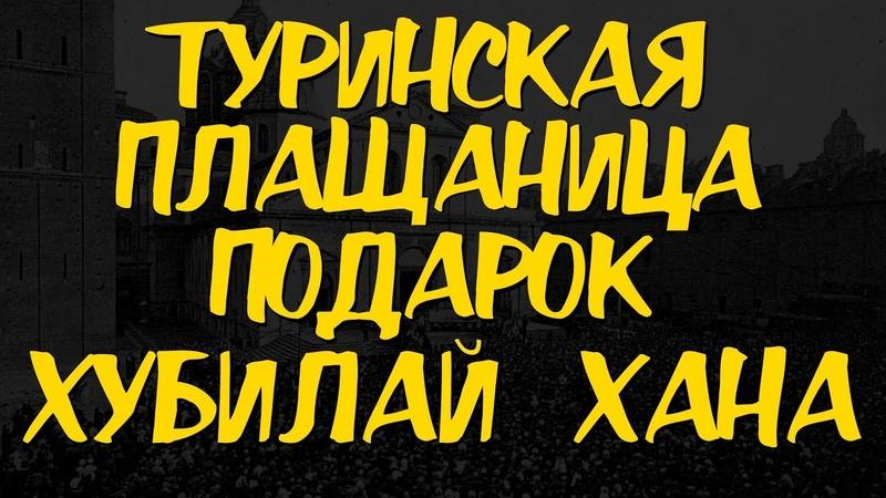 Туринская плащаница подарок Хубилай Хана Марко Поло посольство к Чингизидам