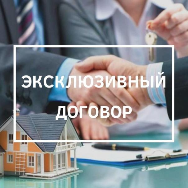 договор эксклюзива на недвижимость что значит