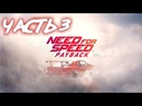 Need for Speed Payback. Часть 3