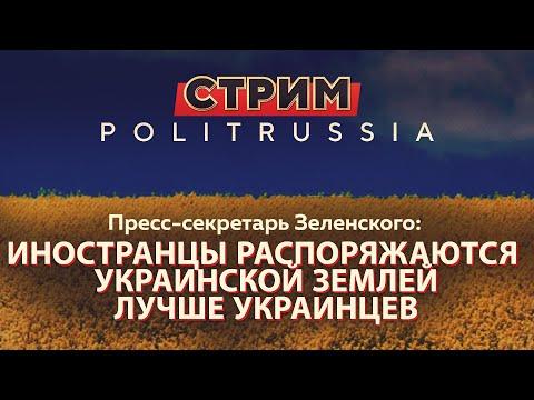 Секретарь Зеленского: иностранцы распоряжаются землей лучше украинцев (Стрим)