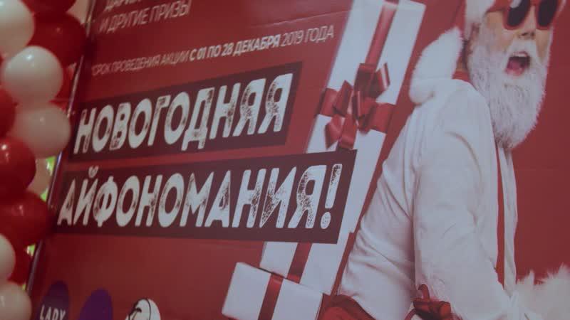 «Новогодняя айфономания» в ТРЦ «Акварель»