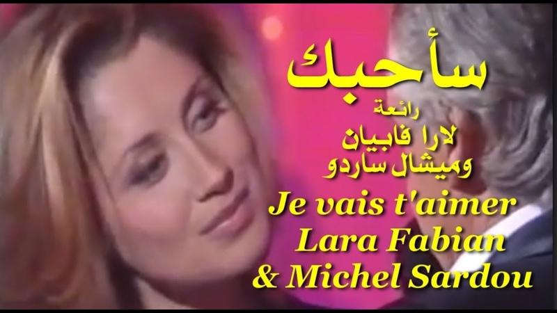 سأحبك رائعة لارا فابيان و ميشيل ساردو Je vais t'aimer Lar