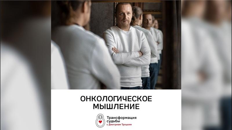 Онкологическое мышление. Дмитрий Троцкий