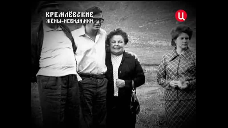 Кремлевские жены невидимки Хроники московского быта